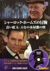 【中古】 シャーロック・ホームズの冒険(4) 青い紅玉/ぶなの木屋敷の怪 /キープ(その他) 【中古】afb