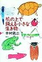 【中古】 机の上で飼える小さな生き物 /木村義志(著者) 【中古】afb