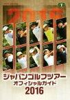【中古】 ジャパンゴルフツアーオフィシャルガイド(2016) /日本ゴルフツアー機構(その他) 【中古】afb