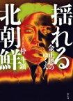 【中古】 揺れる北朝鮮 金正恩のゆくえ /朴斗鎮(著者) 【中古】afb