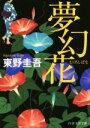 【中古】 夢幻花 PHP文芸文庫/東野圭吾(著者) 【中古】afb