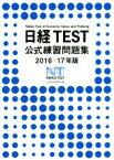 【中古】 日経TEST公式練習問題集(2016−17年版) /日本経済新聞社(編者) 【中古】afb
