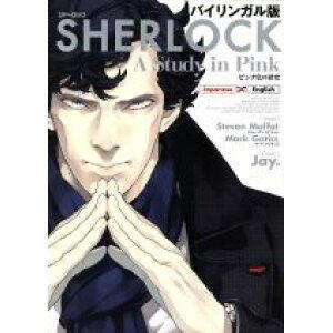 [Gebraucht] SHERLOCK Pink Study (zweisprachige Ausgabe) / Jay. (Autor)