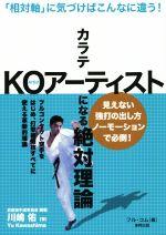 格闘技, 空手  KO BUDORA BOOKS(),() afb