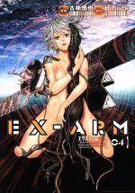 【中古】 EX−ARM(04) ヤングジャンプC/古味慎也(著者),HiRock(その他) 【中古】afb