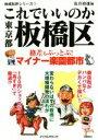 ブックオフオンライン楽天市場店で買える「【中古】 これでいいのか東京都板橋区 /荒井禎雄(編者 【中古】afb」の画像です。価格は198円になります。