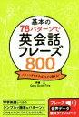 【中古】 基本の78パターンで英会話フレーズ800 パターン...