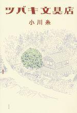 【中古】ツバキ文具店/小川糸(著者)【中古】afb