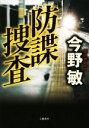 【中古】 防諜捜査 /今野敏(著者) 【中古】afb