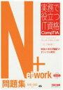 【中古】 Network+問題集 N10‐006対応 実務で役立つIT資格CompTIAシリーズ/TAC IT講座 【中古】afb
