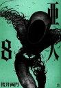 【中古】 亜人(8) アフタヌーンKC/桜井画門(著者) 【中古】afb