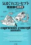 【中古】 気まぐれコンセプト 完全版 35年分 /ホイチョイ・プロダクションズ(著者) 【中古】afb