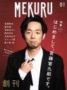 【中古】 MEKURU(01) はじめまして、宮藤官九郎です。 /ギャンビットパブリッシング(その他) 【中古】afb