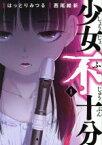 【中古】 【コミックセット】少女不十分(全3巻)セット/はっとりみつる 【中古】afb
