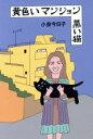 【中古】 黄色いマンション 黒い猫 Switch libra...