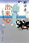 【中古】 出来心(4) ご隠居さん 四 文春文庫/野口卓(著者) 【中古】afb