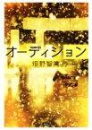 【中古】 オーディション /畑野智美(著者) 【中古】afb