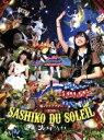 【中古】 HKT48春のライブツアー 〜サシコ・ド・ソレイユ...