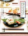 【中古】 ほめられレシピとおもてなしのレッスン /浜裕子(著者),いとうあさこ(その他) 【中古】afb