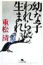 【中古】 幼な子われらに生まれ 幻冬舎文庫/重松清(著者) 【中古】afb - ブックオフオンライン楽天市場店