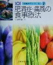 【中古】 肥満症・痛風の食事療法 食事療法シリーズ7/医歯薬出版(編者) 【中古】afb