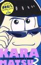 【中古】 アニメおそ松さんキャラクターズブック(2) カラ松 マーガレットC/YOU編集部(編者),おそ松さん製作委員会(その他) 【中古】afb