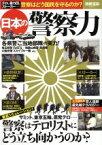 【中古】 日本の警察力 テロ、暴力団、ストーカー…警察はどう国民を守るのか 別冊宝島2451/宝島社(その他) 【中古】afb