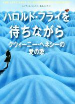 小説・エッセイ, 外国の小説  (),() afb