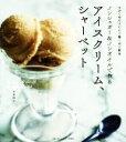 簡単 アイスクリーム