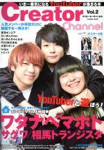 【中古】 Creator Channel(Vol.2) いま一番気になるYouTuberが集まる本 Cosmic mook/コスミック出版 【中古】afb