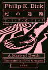 【中古】 死の迷路 ハヤカワ文庫SF/フィリップ・K.ディック(著者),山形浩生(訳者) 【中古】afb