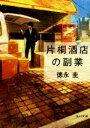 【中古】 片桐酒店の副業 角川文庫/徳永圭(著者) 【中古】