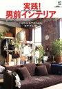 【中古】 実践!男前インテリア /?出版社(その他) 【中古】afb