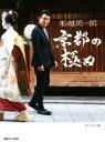 【中古】 船越英一郎京都の極み /BS日テレ(編者) 【中古】afb