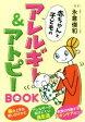 【中古】 赤ちゃんと子どものアレルギー&アトピーBOOK /永倉俊和(その他) 【中古】afb