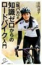 【中古】 〈坂バカ〉式知識ゼロからのロードバイク入門 SB新書343/日向涼子(著者) 【中古】afb
