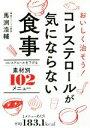 【中古】 コレステロールが気にならない食事 /馬渕浩輔(その他) 【中...