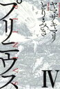 【中古】 プリニウス(IV) バンチC/ヤマザキマリ(著者)...