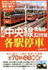【中古】 JR中央線・青梅線・五日市線 各駅停車 /山田亮(著者) 【中古】afb