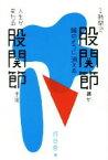 【中古】 1時間で股関節痛が嘘のように消える 人生が変わる股関節手術 /狩谷哲(著者) 【中古】afb