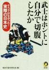 【中古】 武士はホントに自分で切腹したか KAWADE夢文庫/歴史の謎を探る会(編者) 【中古】afb