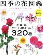 【中古】四季の花図鑑心と暮らしに彩りをTJMOOK/宝島社(その他)【中古】afb
