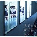 【中古】 世界には愛しかない(TYPE−C)(DVD付) /欅坂46 【中古】afb