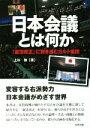 【中古】 日本会議とは何か 「憲法改正」に突き進むカルト集団 合同ブッ...