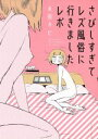 ブックオフオンライン楽天市場店で買える「【中古】 さびしすぎてレズ風俗に行きましたレポ /永田カビ(著者 【中古】afb」の画像です。価格は128円になります。