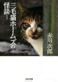 【中古】 三毛猫ホームズの怪談 新装版 光文社文庫/赤川次郎(著者) 【中古】afb