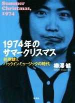 【中古】 1974年のサマークリスマス 林美雄とパックインミュージックの時代 /柳澤健(著者) 【中古】afb