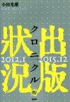 【中古】 出版状況クロニクル(4) 2012.1→2015.12 /小田光雄(著者) 【中古】afb