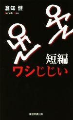 【中古】 短編 ワシじじい TTS新書/倉知健(著者) 【中古】afb