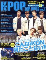 【中古】 K−POP TOP IDOLS(Vol.4) OAK MOOK/オークラ出版 【中古】afb